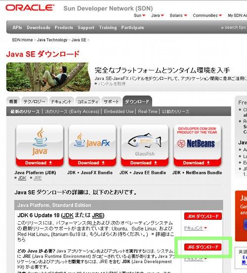 java runtime environment ダウンロード