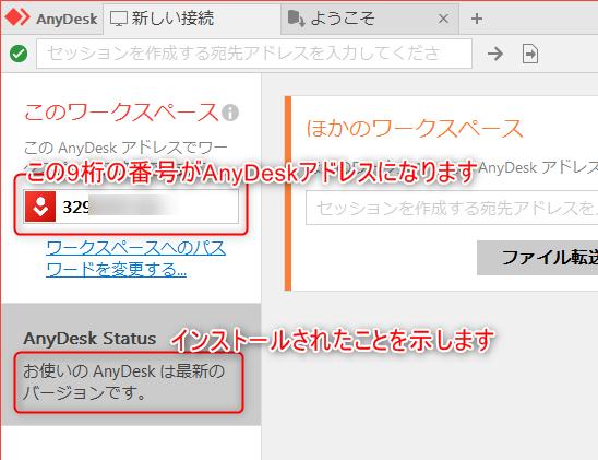 リモートサポートのためのAnyDeskのインストールと設定方法 | cryptomedia