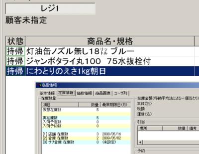 goodsinfo